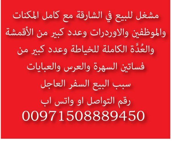 f779ff6e0 مشغل للبيع في الشارقة : ورش - في الشارقة - الإمارات | وسيطك