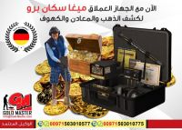 mega scan pro gold and metal detector | جهاز كشف الذهب ميجا سكان برو
